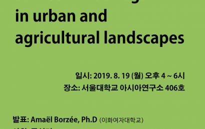Conservation of Suweon Treefrogs in urban and agricultural landscapes