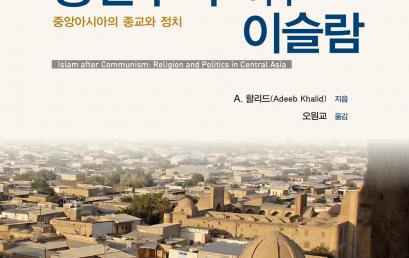 공산주의 이후 이슬람 – 중앙아시아의 종교와 정치