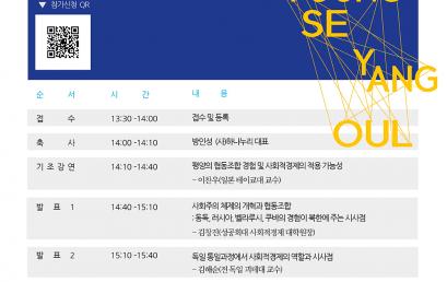 2019 서울-평양 사회적경제 심포지움