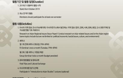 [공고] 서울대학교 아시아연구소 Friends of Asia(FoA) 5기 참여학생 모집