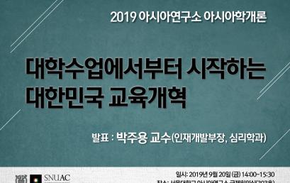 대학수업에서부터 시작하는 대한민국 교육개혁