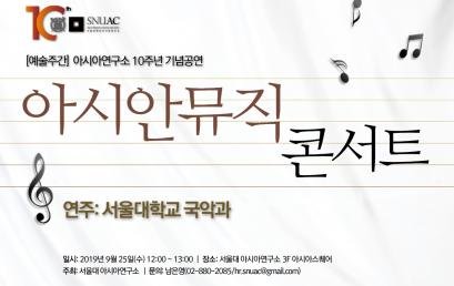 예술주간  아시아연구소 10주년 기념공연