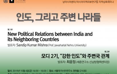 인도, 그리고 주변 나라들