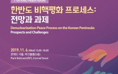 통일연구원, 제 11차 KINU 평화포럼 개최 (11/6)