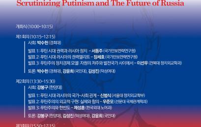 푸틴주의 해부와 러시아의 미래