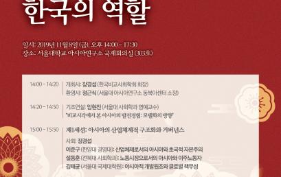 아시아의 아시아화: 지역적 동학과  한국의 역할