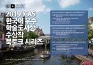 2019_icas_booktalk_poster