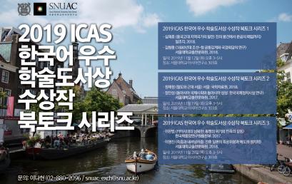 2019 ICAS 한국어 우수 학술도서상 수상작 북토크 시리즈 3