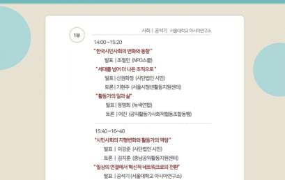 2019 시민사회 심포지움 – 시민사회 활동가, 한국시민사회를 말하다