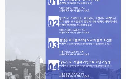 비판적 도시읽기 세미나2: 북한의 국제 도시 – 평양과 혜산