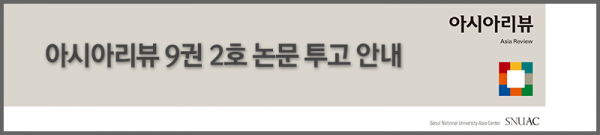 asia_review_banner-2