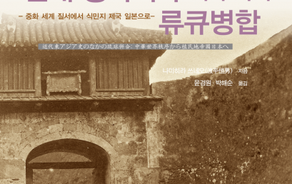 근대 동아시아 역사 속의 류큐병합