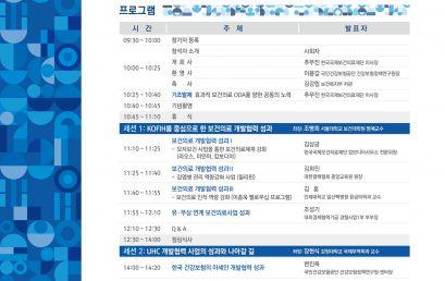 한국국제보건의료재단, '아세안 보건의료 개발협력10년의 성과와 나아갈길' 행사 개최 (11/13)