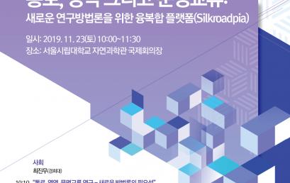통로, 영역 그리고 문명교류: 새로운 연구방법론을 위한 융복합 플랫폼(Silkroadpia)