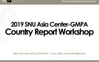 2019 SNU Asia Center-GMPA Country Report Workshop