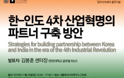 한-인도 4차 산업혁명의 파트너 구축 방안