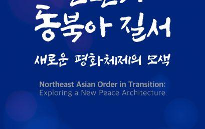 국립외교원 외교안보연구소,  2019 IFANS 국제문제회의 개최 (12/4)