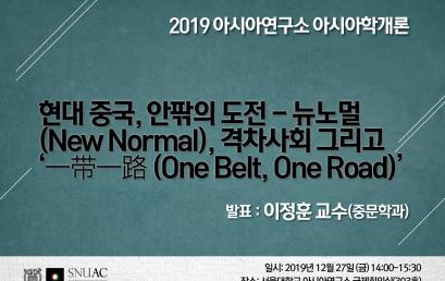 현대 중국, 안팎의 도전 – 뉴노멀 (New Normal), 격차사회 그리고 '一带一路 (One Belt, One Road)'