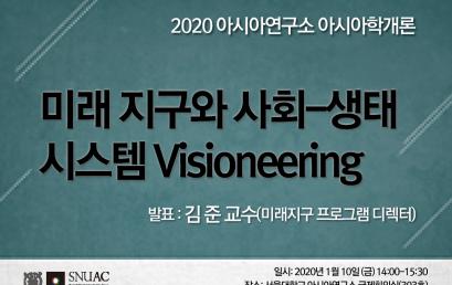 미래 지구와 사회-생태 시스템 Visioneering