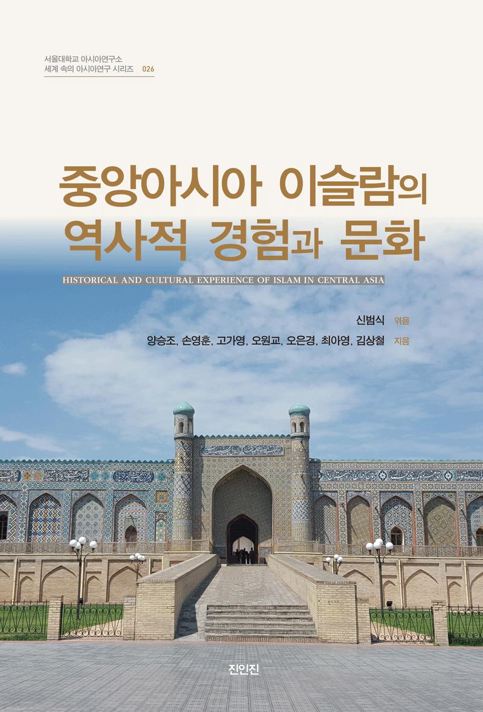 중앙아시아 이슬람의 역사적 경험과 문화