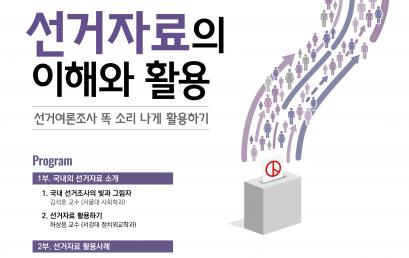 제 8회 KOSSDA 데이터 페어 – 선거 자료의 이해와 활용