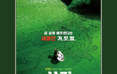 관악 시민사회와 함께하는 환경영화 상영회