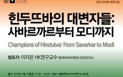 힌두뜨바의 대변자들: 사바르까르부터 모디까지
