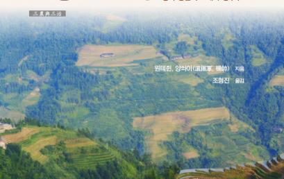 삼농과 삼치 – 중국 농촌의 토대와 상부구조