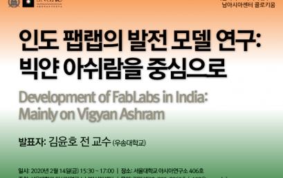 인도 팹랩의 발전 모델 연구: 빅얀 아쉬람을 중심으로