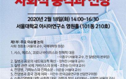 동북아시아센터 '코로나 19, 사회적 충격과 전망' 긴급 좌담회 기사 모음