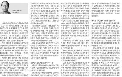 [내일신문] 임현진 칼럼 – 혐오와 차별을 넘어
