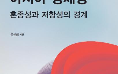 글로벌 미디어와 아시아 정체성: 혼종성과 저항성의 경계