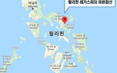 [민중의소리]  엄은희의 내가 만난 동남아_2 – 마욘 화산 아래서 맞닥뜨린 재난의 현장