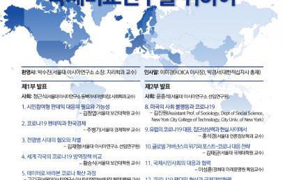코로나19 시대, 재난 거버넌스의 형성과 전망: 국제비교연구를 위하여