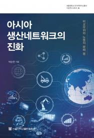아시아-생산네트워크의-진화