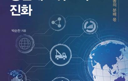 아시아 생산네트워크의 진화