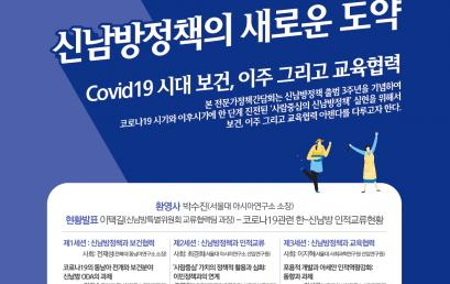 '사람중심' 신남방정책의 새로운 도약: Covid19 시대 보건, 이주 그리고 교육협력