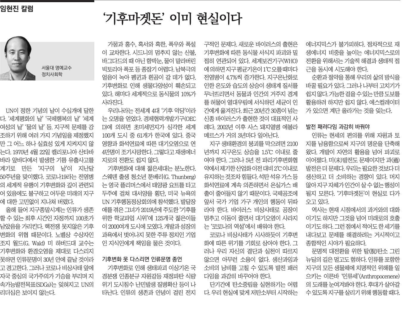 [내일신문] 임현진 칼럼 – '기후마겟돈' 이미 현실이다
