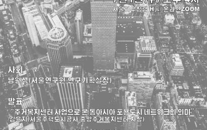 한국 포용도시네트워크 워크숍