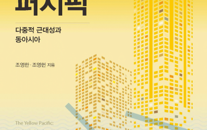 옐로우 퍼시픽: 다중적 근대성과 동아시아