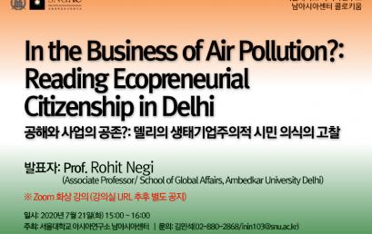 공해와 사업의 공존?: 델리의 생태기업주의적 시민 의식의 고찰