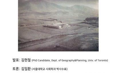 사랑, 지도, 헌신으로: 1950년대 사회사업과 '마을(村)'-'홈(院)' 사이 부랑자 시설