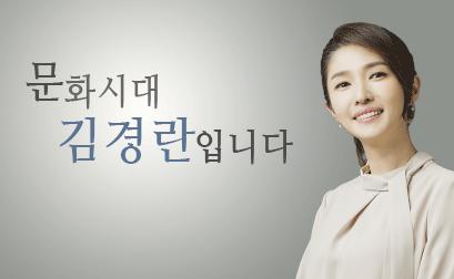 아시아의 교류협력 프로그램 권오영 디렉터, 국악방송 문화시대 김경란입니다 출연