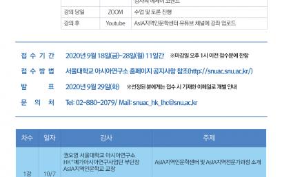 [공고] 2020 제1기 AsIA지역전문가과정 수강생 모집