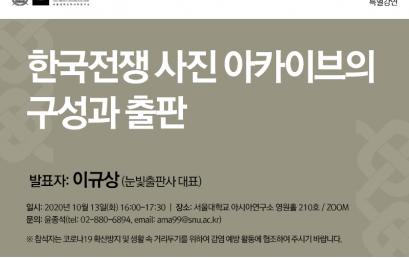 한국전쟁 사진 아카이브의 구성과 출판