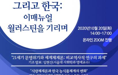 세계체제, 동아시아, 그리고 한국: 이매뉴얼 월러스틴을 기리며