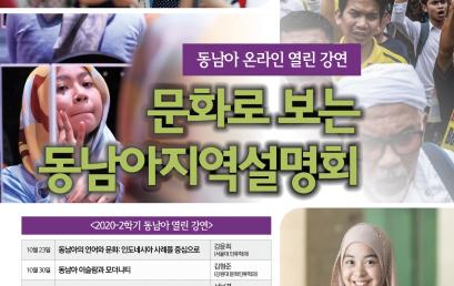 [공지] 2020년 2학기 동남아 열린 강연