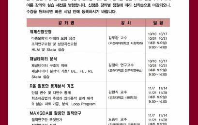 [공지] KOSSDA 2020년 추계 방법론 단기강좌 안내