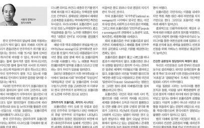 [내일신문] 임현진 칼럼 – 포퓰리즘 수렁에 빠진 한국 민주주의