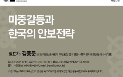 미중갈등과  한국의 안보전략